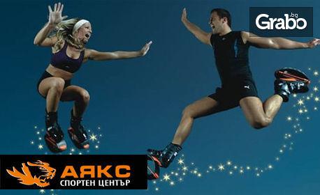 c49f77c5e89 2 тренировки по Kangoo Jumps, Kangoo Cross или Fit Jump   Grabo.bg ...