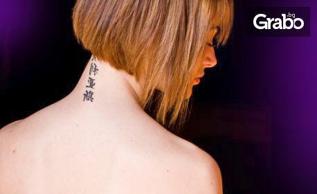 Украсете тялото си с калиграфска татуировка на дума по избор