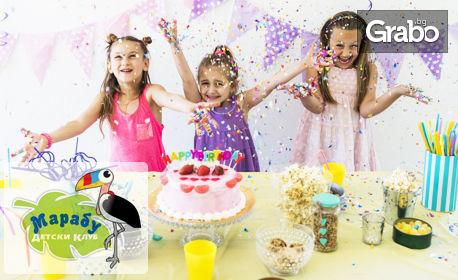 За празника на малчугана! 2 часа рожден ден за 10 деца до 12г - с меню, игри, украса и аниматор