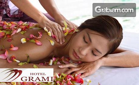 """85 минути ритуал """"Пролетно ухание""""! Терапия за лице и тяло с билков пилинг и арома масаж"""