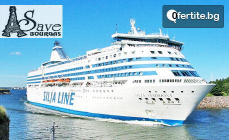 Виж Скандинавия - Копенхаген, Осло, Стокхолм, Хелзинки с 4 нощувки, три от които на кораб, плюс самолетен транспорт