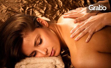 Летен релакс за Нея! Три класически масажа по избор - частични или на цяло тяло, плюс бонус - масаж на гръб