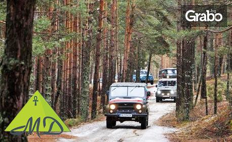 Сафари с руски джип и професионален водач във Велинград