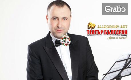 """Руслан Мъйнов изпълнява """"Любими руски песни"""" - на 2 Юни"""