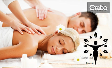 Оздравителен масаж на гръб или цяло тяло - за двама
