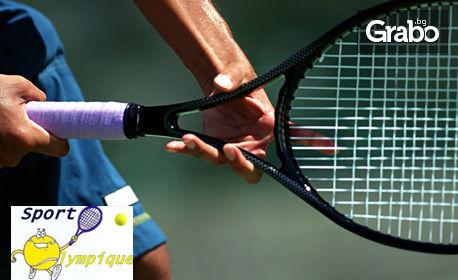 1, 3, 5 или 7 тренировки по тенис на корт с треньор в група