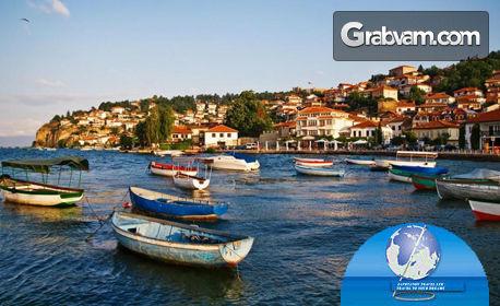 Екскурзия до Охрид и Скопие за националния и официалните празници! 2 нощувки със закуски и вечери, плюс транспорт