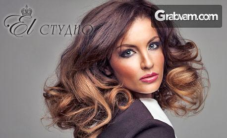Измиване на коса, плюс прическа - без или със подстригване или терапия