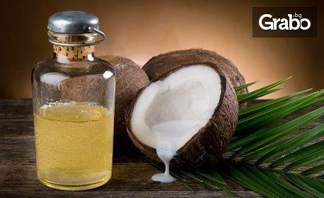 Масаж на цяло тяло по избор - тонизиращ с портокалово масло или релаксиращ с кокосово масло
