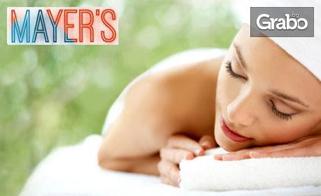 Масаж по избор от масажист терапевт - класически, арома или терапевтичен
