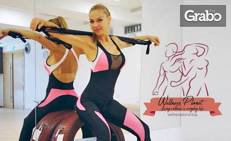 1 или 4 посещения на Gymstick или Full Body Fit с инструктор