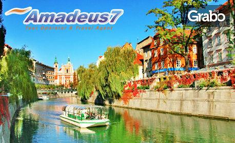 За 24 Май екскурзия до Любляна и Загреб! 3 нощувки със закуски и транспорт