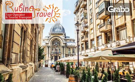 Еднодневна екскурзия до Букурещ на 15 Юни, с посещение на Природонаучния музей и Музея на селото