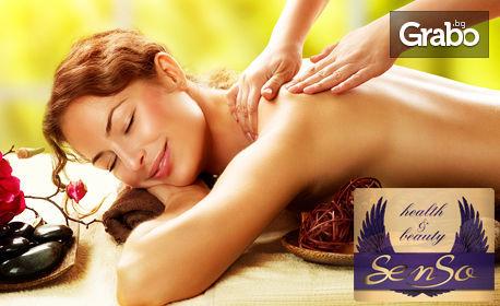 Дълбокотъканен лечебен масаж на гръб, плюс рефлексотерапия на длани