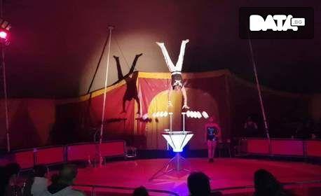 Вход за Цирк Орбита на 13, 14, 15 и 16 Юни