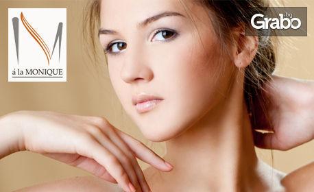 Хиалуронова терапия за лице, или за лице и деколте
