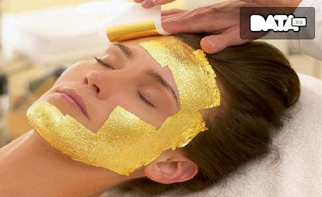 150 минути релакс! Екзотичен масаж на цяло тяло, плюс подмладяваща терапия на лице, шия и деколте