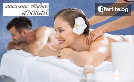 60 минути романтика и релакс! Комбиниран масаж 5 в 1 на цяло тяло, плюс чаша вино и шоколад - за двама