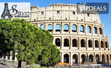 Екскурзия до Испания и Италия! 7 нощувки, 6 закуски и 2 вечери, плюс самолетен транспорт