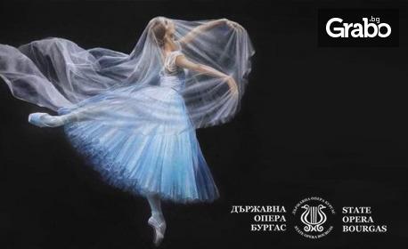 """Балетът в две действия """"Жизел"""" на 14 Юли"""