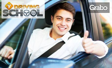 Шофьорски курс за категория В, плюс бонус - 2 допълнителни учебни часа по кормуване и учебни помагала