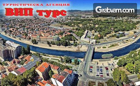 Уикенд в Сърбия! Екскурзия до Ниш, Пирот и Суковски манастир с нощувка, закуска и транспорт