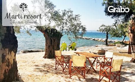 Късно лято на остров Тасос! 2 или 3 нощувки със закуски и вечери за двама, плюс басейн - в Скала Сотирос