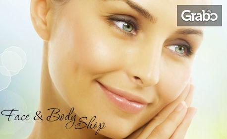 Студио Face & Body Shop: 33% отстъпка