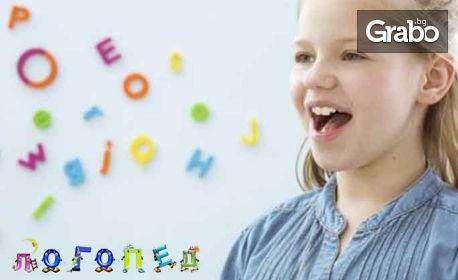 1 или 3 онлайн логопедични консултации за дете