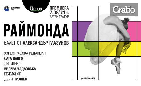 """Премиера на балетния спектакъл """"Раймонда"""" - на 7 Август"""