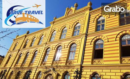 За 8 Март до Белград и Ниш! 2 нощувки със закуски, плюс транспорт и възможност за Нови Сад,