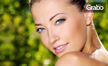 Дълбоко почистване на лице, маска и лифтинг серум - без или със био стимулация на околоочен контур