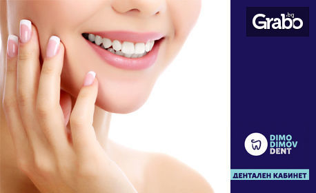 Почистване на зъбен камък с ултразвук и полиране с Air Flow, обстоен преглед и лечебен план