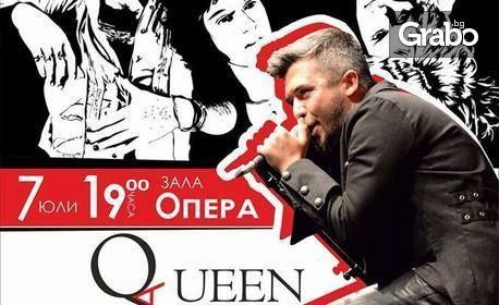 """""""Класиката среща Queen""""! Концерт с участието на Мехмет Кая и симфоничен оркестър на 7 Юли"""
