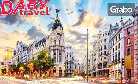 Опознай Мадрид през Март или Април! 3 нощувки със закуски, плюс