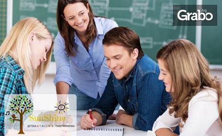 Стартови 10 онлайн урока по английски или немски език, ниво по избор