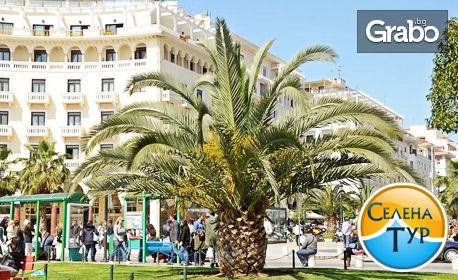 Еднодневна екскурзия до Солун на 9 Декември