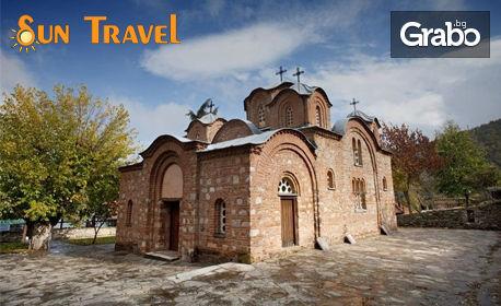 Еднодневна екскурзия до Скопие, с включен транспорт