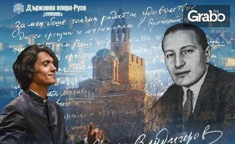 """Симфоничният концерт """"120 години от рождението на Панчо Владигеров"""" на 30 Август"""