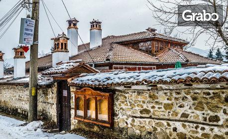 До края на Декември в Копривщица! Нощувка със закуска, обяд и вечеря, плюс релакс зона и солна стая