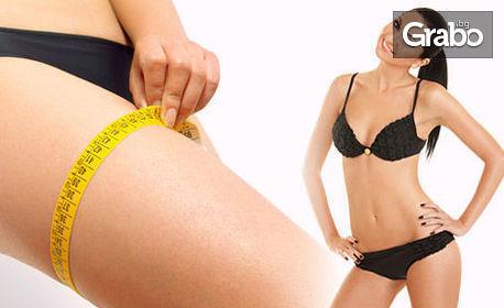 1 или 10 процедури антицелулитен масаж на седалище и крака