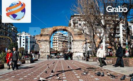 Хайде до Гърция! Еднодневна екскурзия до Солун