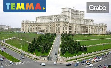 Съботна разходка в Румъния! Еднодневна екскурзия до Букурещ
