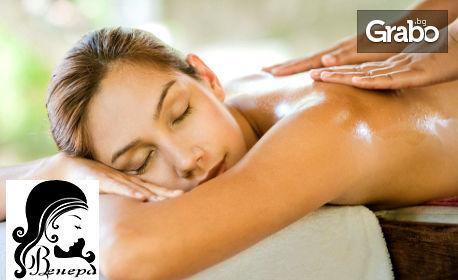 Болкоуспокояващ масаж с магнезиево олио и апликация с вулканична кал
