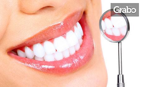 Преглед и почистване на зъбен камък с ултразвук, плюс полиране за зъбите и план за лечение