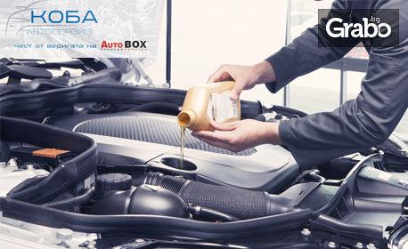 Смяна на масло и маслен филтър на лек автомобил, джип или ван