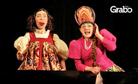 """Вечната комедия от Гогол """"Ревизор"""" - на 14 Ноември"""