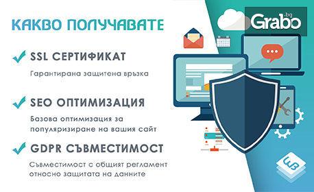 Изработка или редизайн на уеб сайт или онлайн магазин, с хостинг, домейн, поддръжка, on-page SEO оптимизация, GDPR и SSL