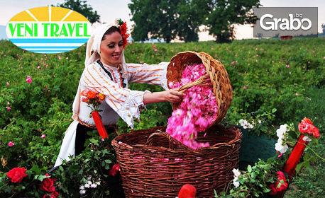 Еднодневна екскурзия до Казанлък за Празника на розата на 1 Юни