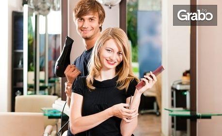 Мъжко, детско или дамско подстригване, боядисване или кератинова терапия